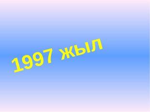 1997 жыл