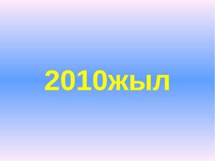 2010жыл