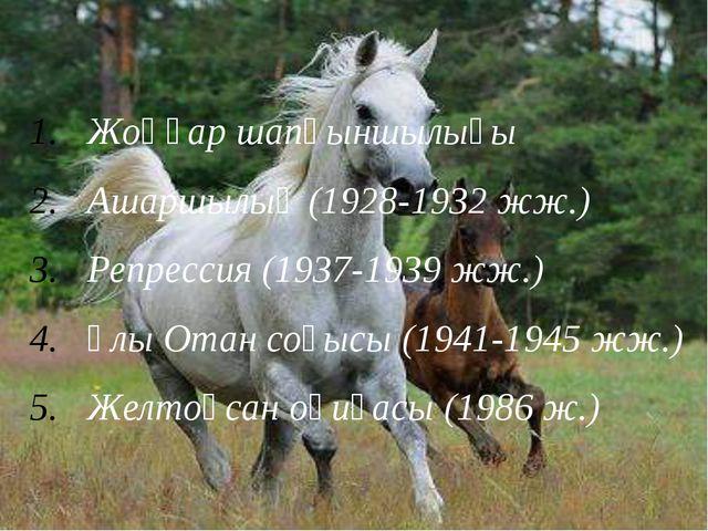 Жоңғар шапқыншылығы Ашаршылық (1928-1932 жж.) Репрессия (1937-1939 жж.) Ұлы...