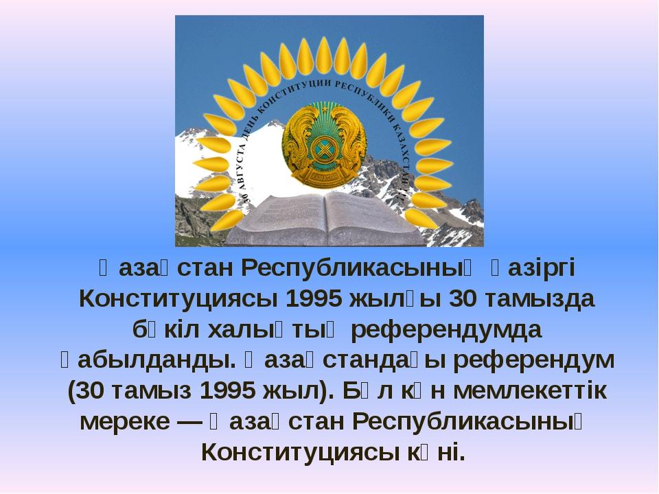 Қазақстан Республикасының қазіргі Конституциясы 1995 жылғы 30 тамызда бүкіл х...