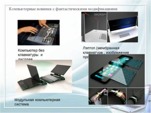 Компьютерные новинки с фантастическими модификациями Компьютер без клавиатуры