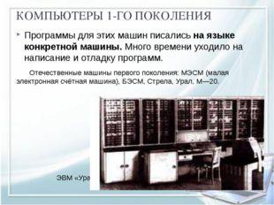 КОМПЬЮТЕРЫ 1-ГО ПОКОЛЕНИЯ Программы для этих машин писалисьна языке конкретн