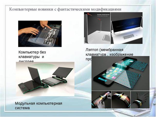 Компьютерные новинки с фантастическими модификациями Компьютер без клавиатуры...