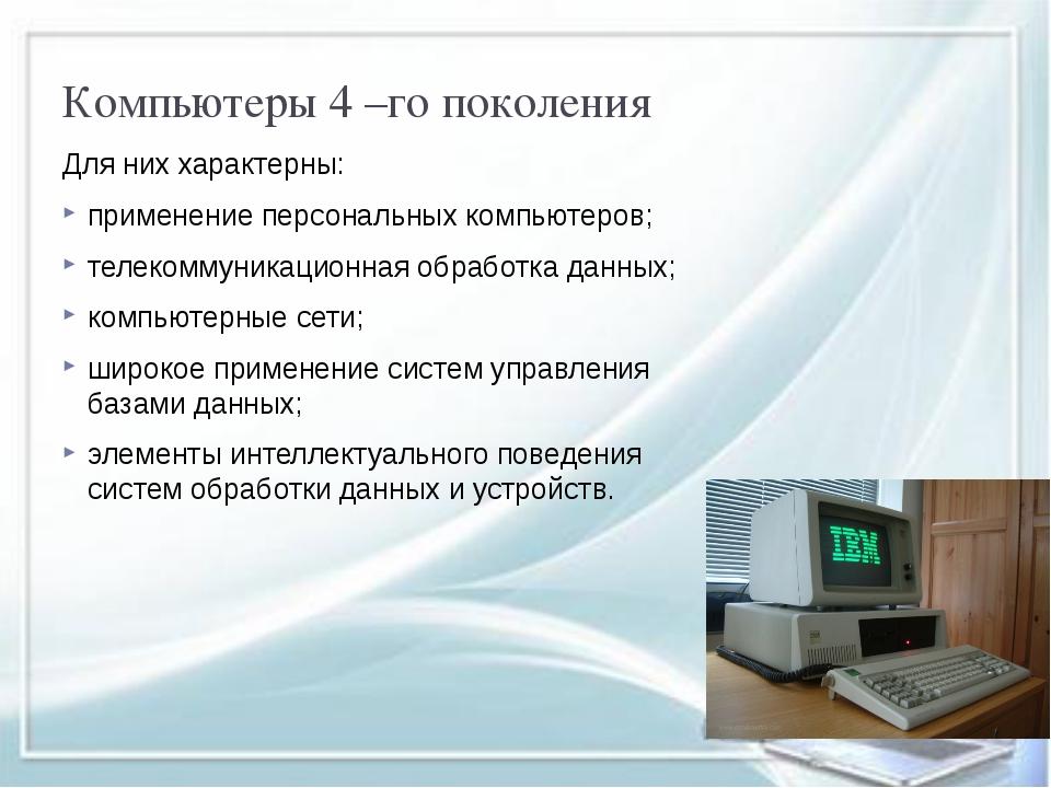 Компьютеры 4 –го поколения Для них характерны: применениеперсональных компью...
