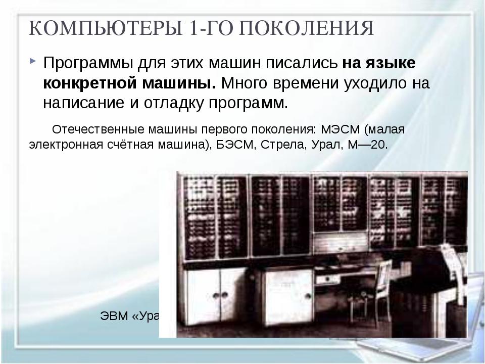 КОМПЬЮТЕРЫ 1-ГО ПОКОЛЕНИЯ Программы для этих машин писалисьна языке конкретн...