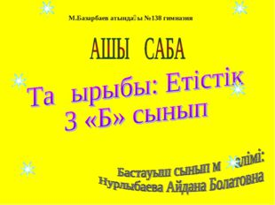 М.Базарбаев атындағы №138 гимназия