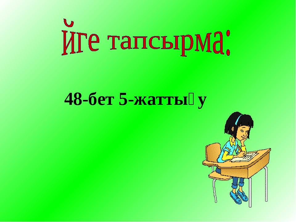 48-бет 5-жаттығу
