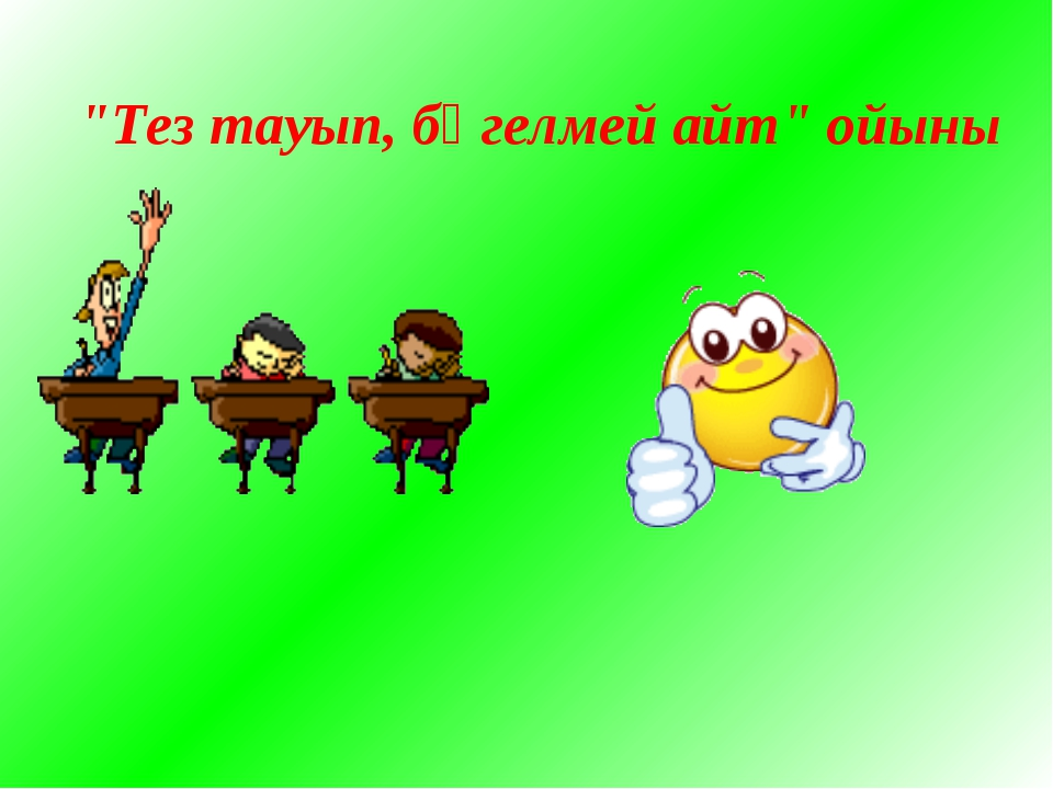 """Тез тауып, бөгелмей айт"" ойыны"