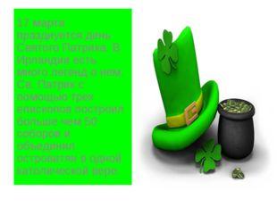 17 марта празднуется день Святого Патрика. В Ирландии есть много легенд о не