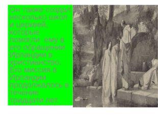 Он также создал несколько школ и церквей, которые помогли ему в его обращени