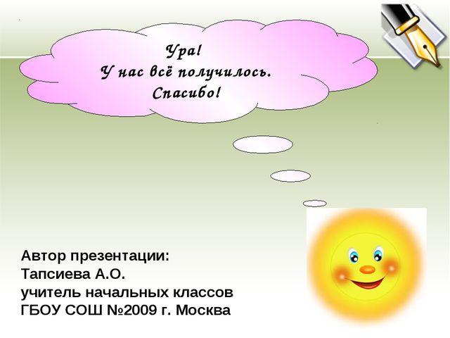 Автор презентации: Тапсиева А.О. учитель начальных классов ГБОУ СОШ №2009 г....