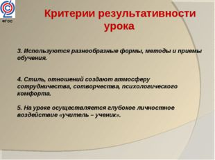 3. Используются разнообразные формы, методы и приемы обучения. 4. Стиль, отн