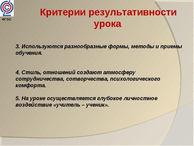 3. Используются разнообразные формы, методы и приемы обучения. 4. Стиль, отн...