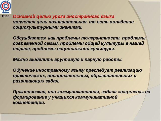 ФГОС Основной целью урока иностранного языка является цель познавательная, то...