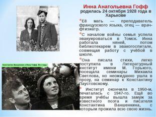 Инна Анатольевна Гофф родилась 24 октября 1928 года в Харькове Её мать — преп