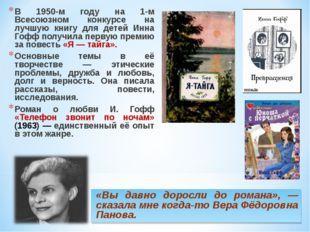 В 1950-м году на 1-м Всесоюзном конкурсе на лучшую книгу для детей Инна Гофф