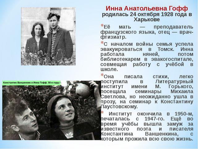 Инна Анатольевна Гофф родилась 24 октября 1928 года в Харькове Её мать — преп...