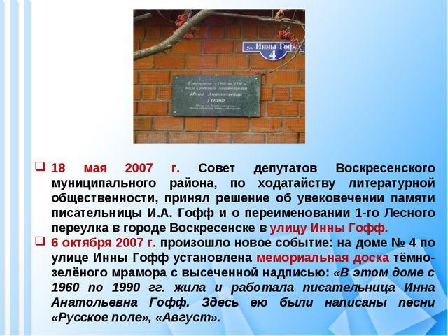 18 мая 2007 г. Совет депутатов Воскресенского муниципального района, по ходат...