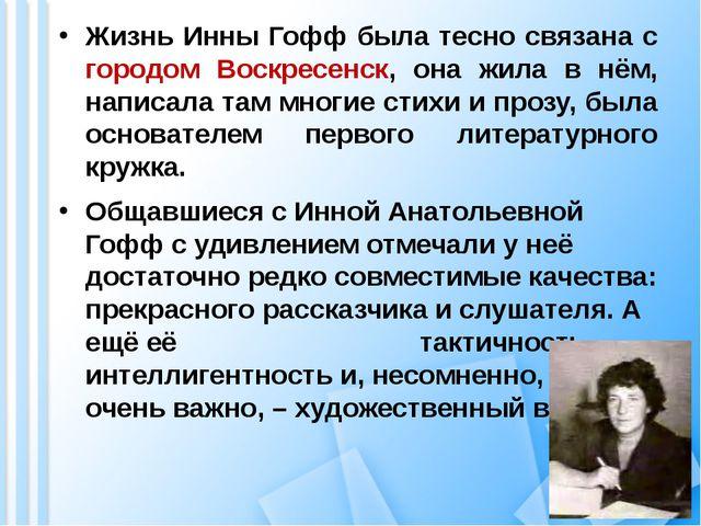 Жизнь Инны Гофф была тесно связана с городом Воскресенск, она жила в нём, нап...