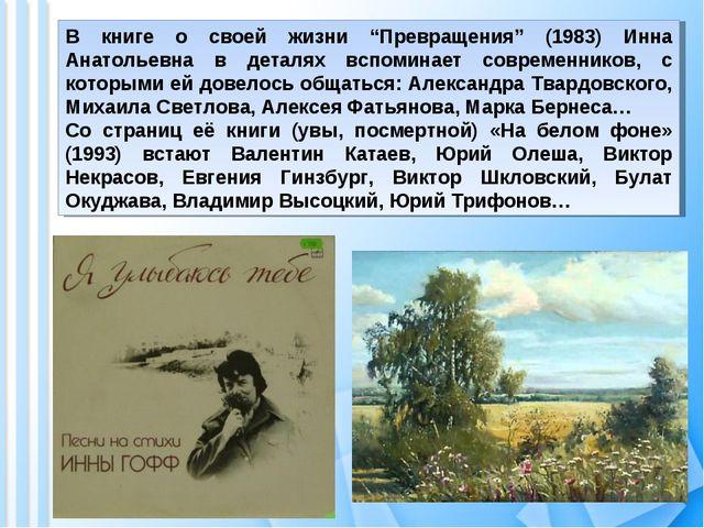"""В книге о своей жизни """"Превращения"""" (1983) Инна Анатольевна в деталях вспомин..."""