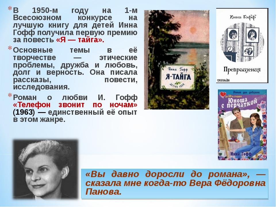 В 1950-м году на 1-м Всесоюзном конкурсе на лучшую книгу для детей Инна Гофф...