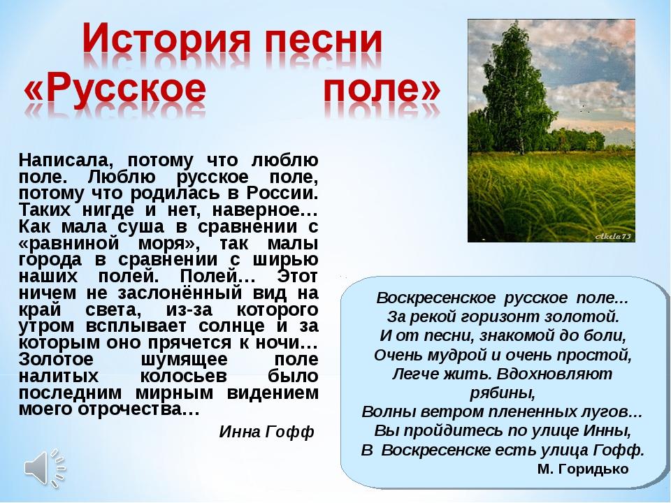 Написала, потому что люблю поле. Люблю русское поле, потому что родилась в Ро...