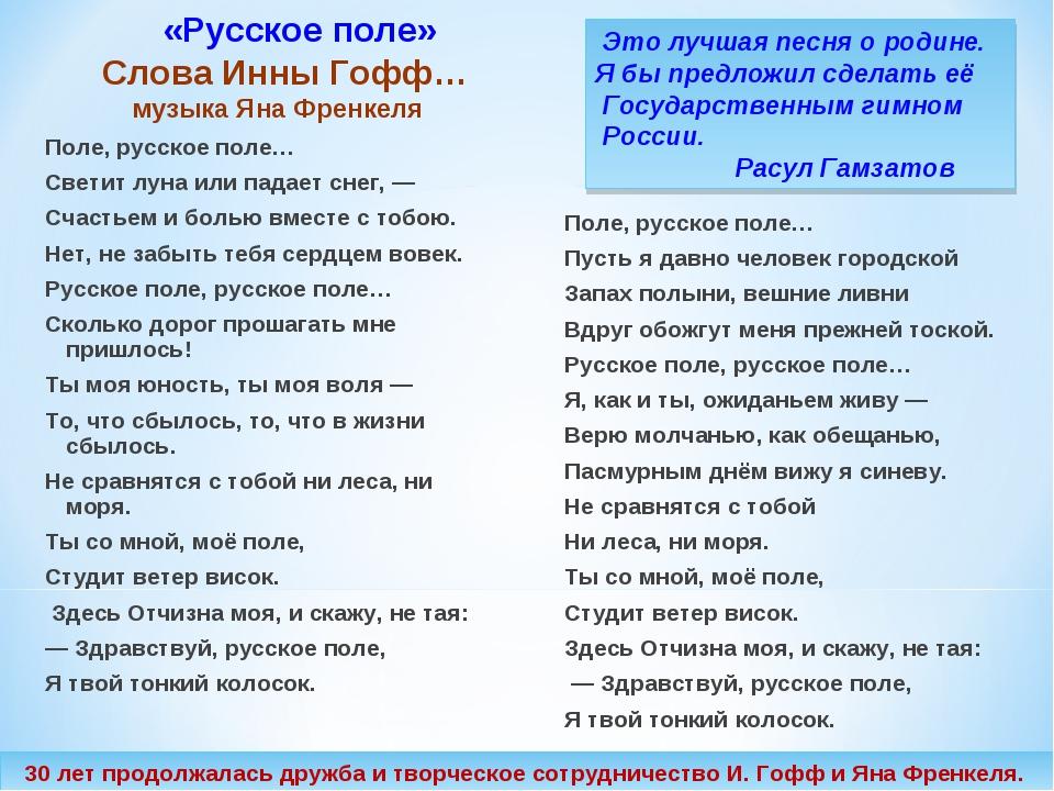 «Русское поле» Слова Инны Гофф… музыка Яна Френкеля Это лучшая песня о родин...