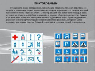 Пиктограмма Это символическое изображение, заменяющее предметы, явления, дейс