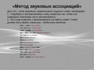 «Метод звуковых ассоциаций» ФАНТа и АЗИЯ – это ФАНТАЗИЯ. А НА ТОМ берегу…. АН