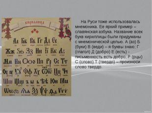 На Руси тоже использовалась мнемоника. Ее яркий пример – славянская азбука.