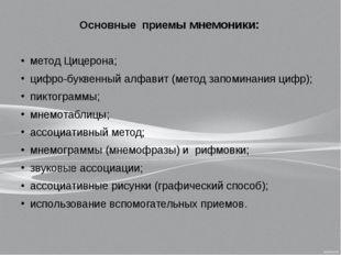 Основные приемы мнемоники: метод Цицерона; цифро-буквенный алфавит (метод зап