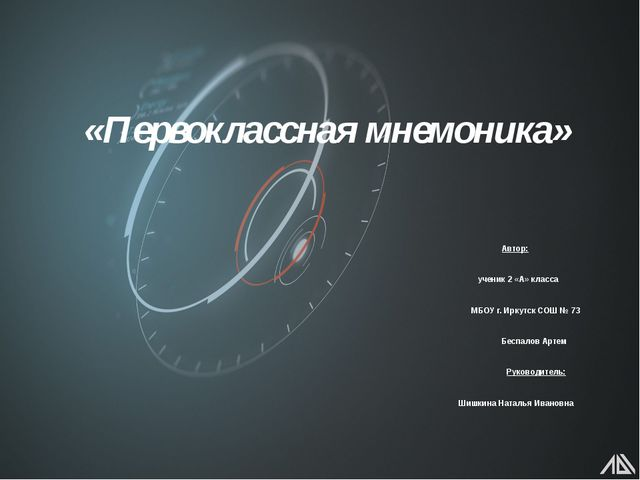 «Первоклассная мнемоника» Автор: ученик 2 «А» класса МБОУ г. Иркутск СОШ № 73...