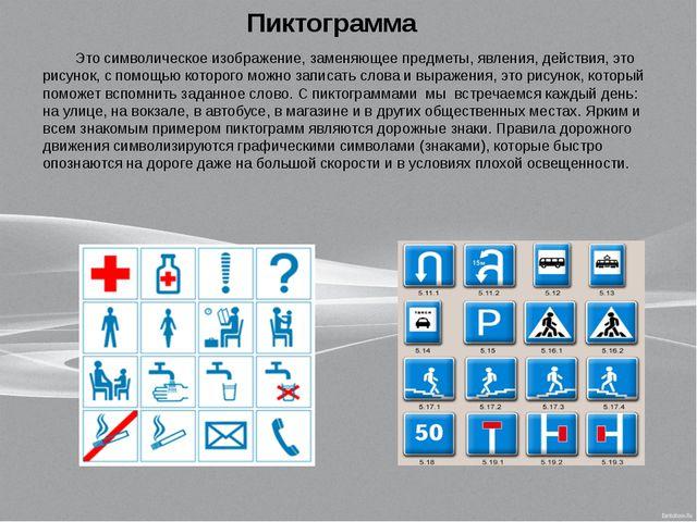 Пиктограмма Это символическое изображение, заменяющее предметы, явления, дейс...
