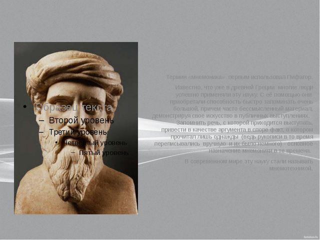 Термин «мнемоника» первым использовал Пифагор. Известно, что уже в древней Г...
