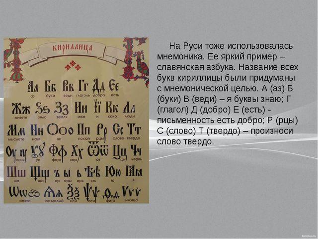 На Руси тоже использовалась мнемоника. Ее яркий пример – славянская азбука....