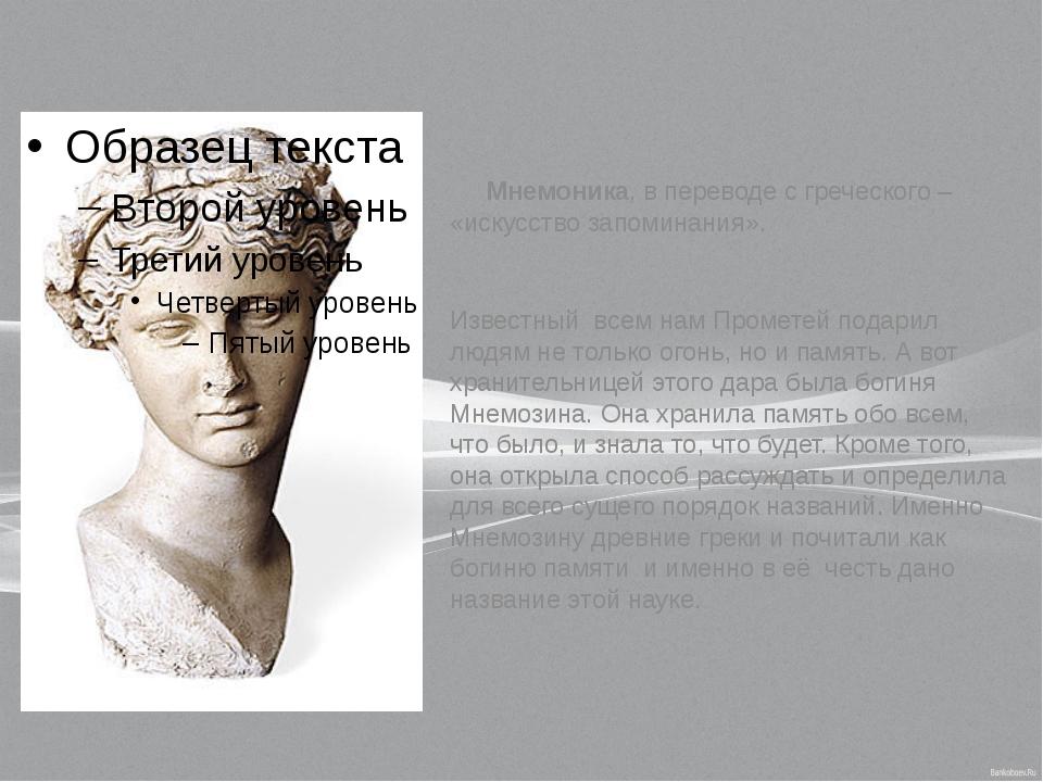 Мнемоника, в переводе с греческого – «искусство запоминания». Известный всем...