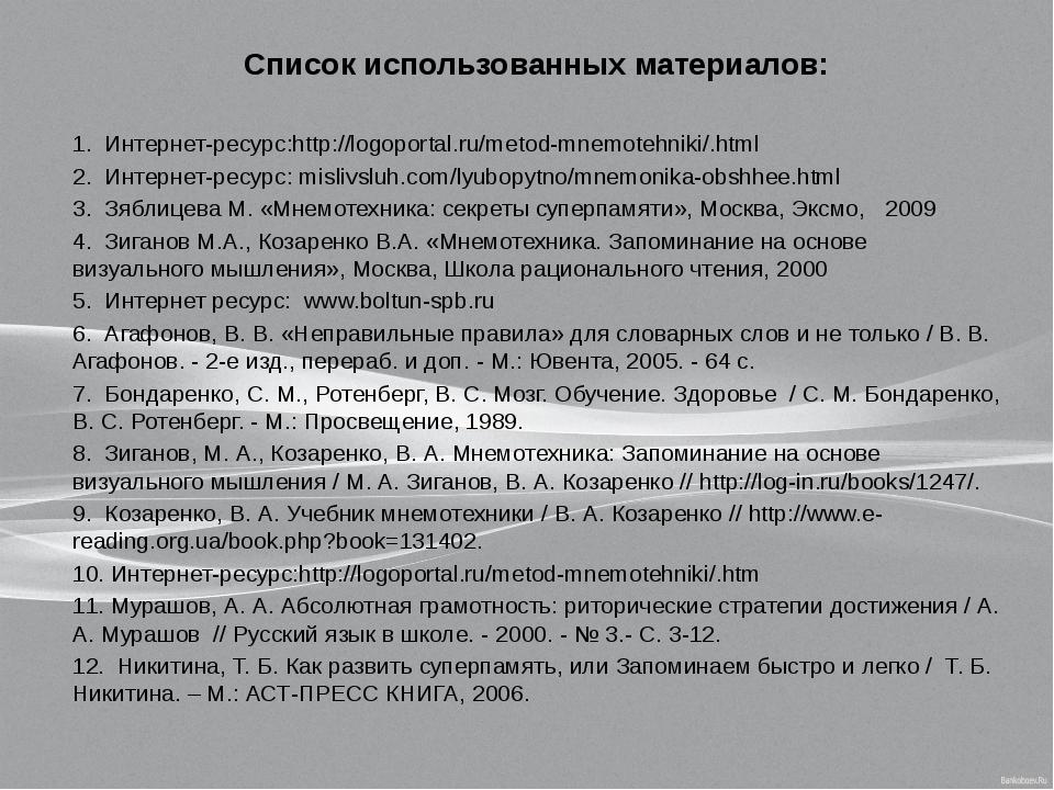 Список использованных материалов: 1. Интернет-ресурс:http://logoportal.ru/met...