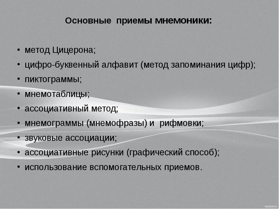 Основные приемы мнемоники: метод Цицерона; цифро-буквенный алфавит (метод зап...