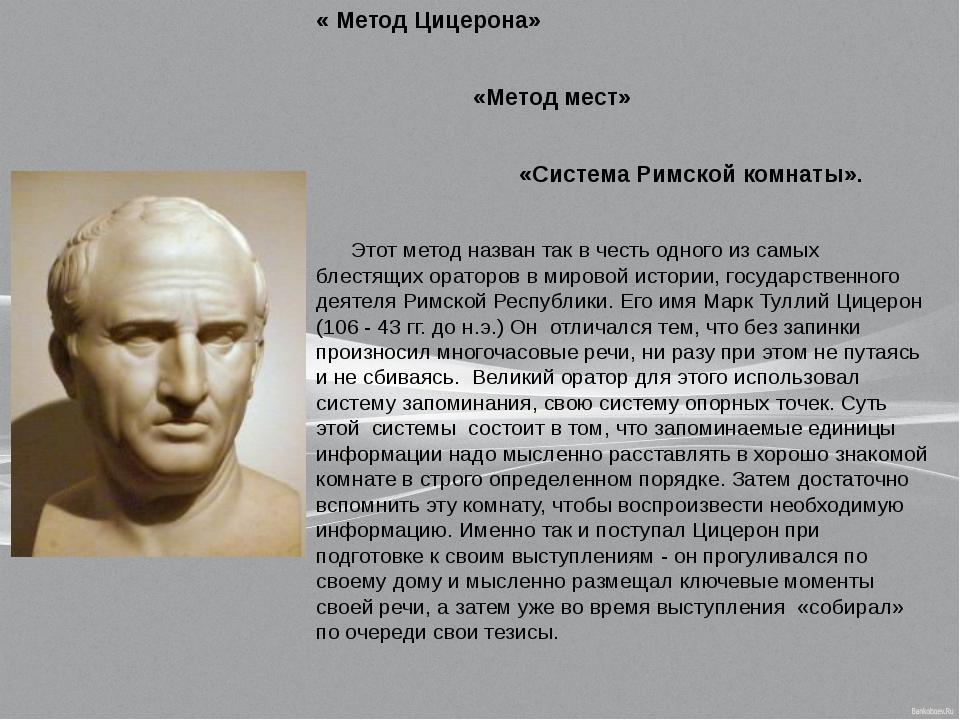 « Метод Цицерона» «Метод мест» «Система Римской комнаты». Этот метод назван т...