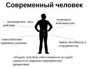- - анализироватьсвои действия; -самостоятельно принимать решения, -отлича
