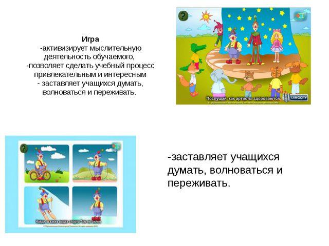 Игра -активизирует мыслительную деятельность обучаемого, -позволяет сделать у...