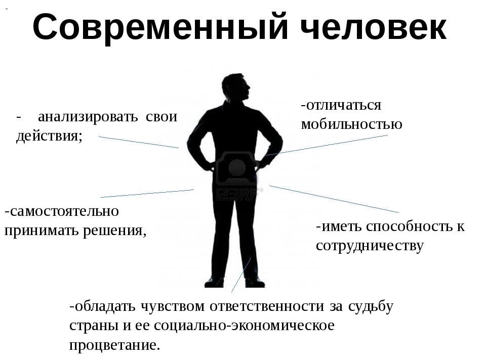- - анализироватьсвои действия; -самостоятельно принимать решения, -отлича...