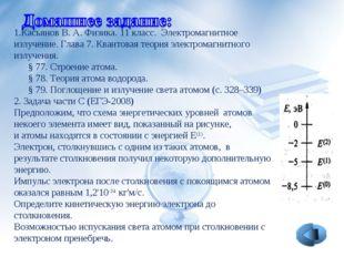 1.Касьянов В.А.Физика. 11 класс. Электромагнитное излучение. Глава 7. Кван
