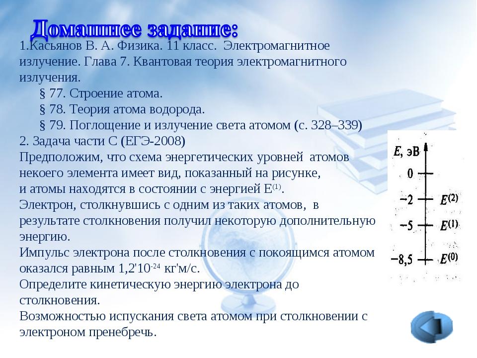 1.Касьянов В.А.Физика. 11 класс. Электромагнитное излучение. Глава 7. Кван...