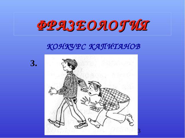 ФРАЗЕОЛОГИЯ КОНКУРС КАПИТАНОВ 3.