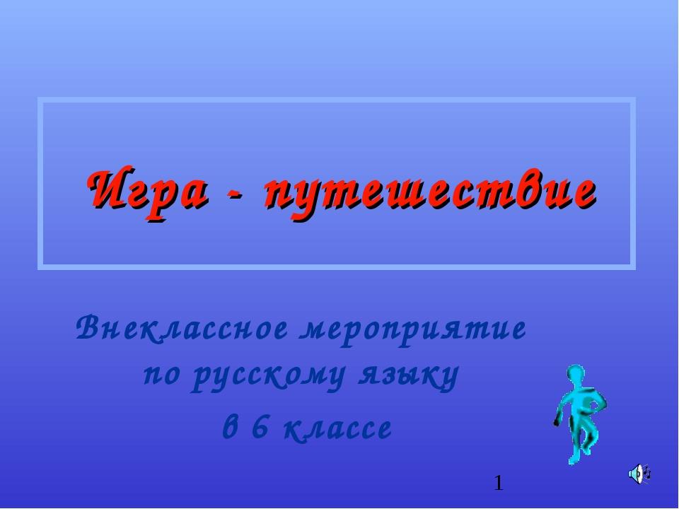 Игра - путешествие Внеклассное мероприятие по русскому языку в 6 классе