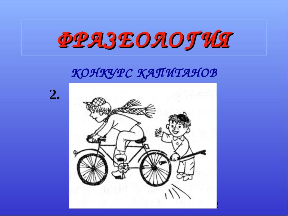 ФРАЗЕОЛОГИЯ КОНКУРС КАПИТАНОВ 2.