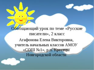 Обобщающий урок по теме «Русские писатели», 2 класс Агафонова Елена Викторовн