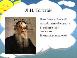 Л.Н. Толстой Чего боялся Толстой? А. собственной совести Б. собственной смело