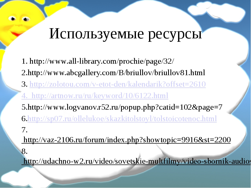 Используемые ресурсы 1. http://www.all-library.com/prochie/page/32/ 2.http://...